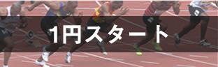 1円スタート※最低落札価格なし!